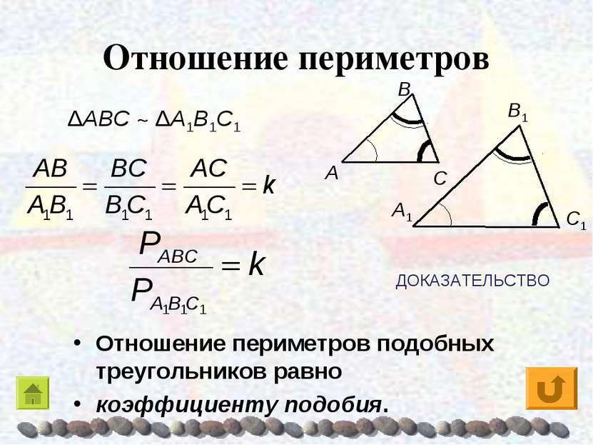 Отношение периметров Отношение периметров подобных треугольников равно коэффи...