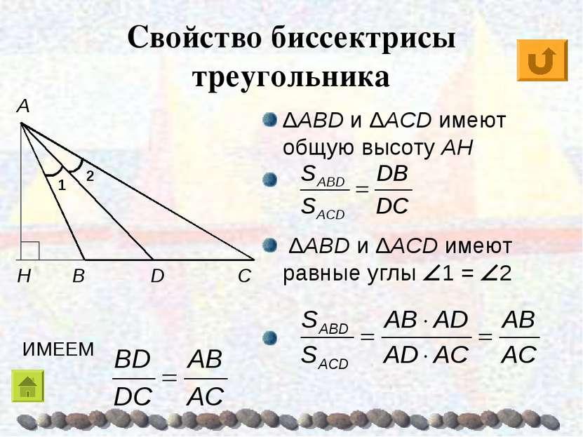 Свойство биссектрисы треугольника ΔABD и ΔACD имеют общую высоту AH ΔABD и ΔA...