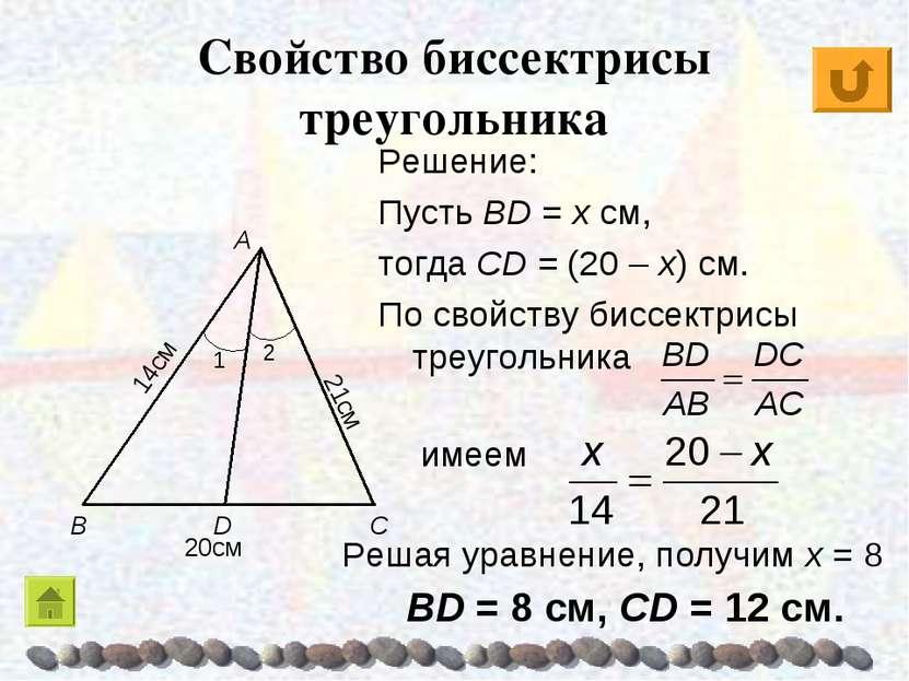 Свойство биссектрисы треугольника Решение: Пусть BD = x см, тогда CD = (20 – ...
