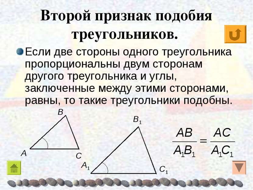 Второй признак подобия треугольников. Если две стороны одного треугольника пр...
