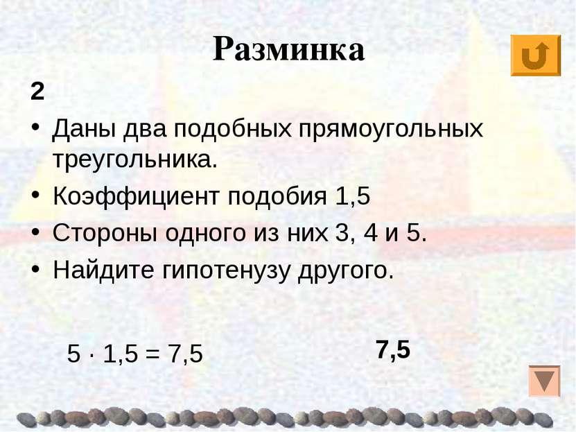 Разминка 2 Даны два подобных прямоугольных треугольника. Коэффициент подобия ...
