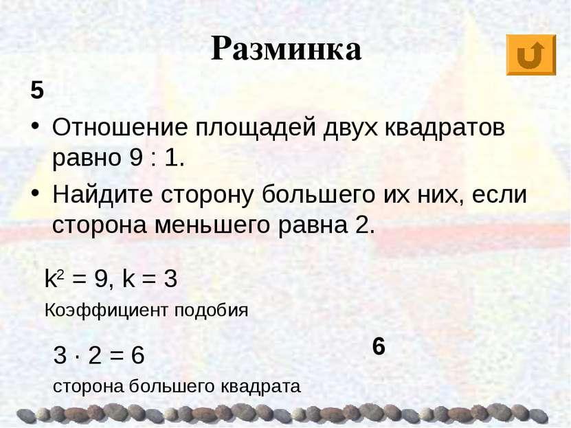 Разминка 5 Отношение площадей двух квадратов равно 9 : 1. Найдите сторону бол...