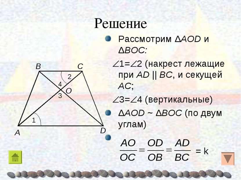 Решение Рассмотрим ΔAOD и ΔBOC: 1= 2 (накрест лежащие при AD || BC, и секущей...