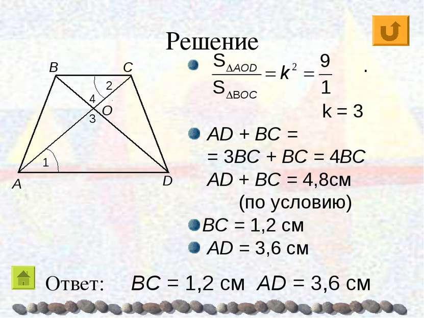 Решение . k = 3 AD + BC = = 3BC + BC = 4BC AD + BC = 4,8см (по условию) BC = ...