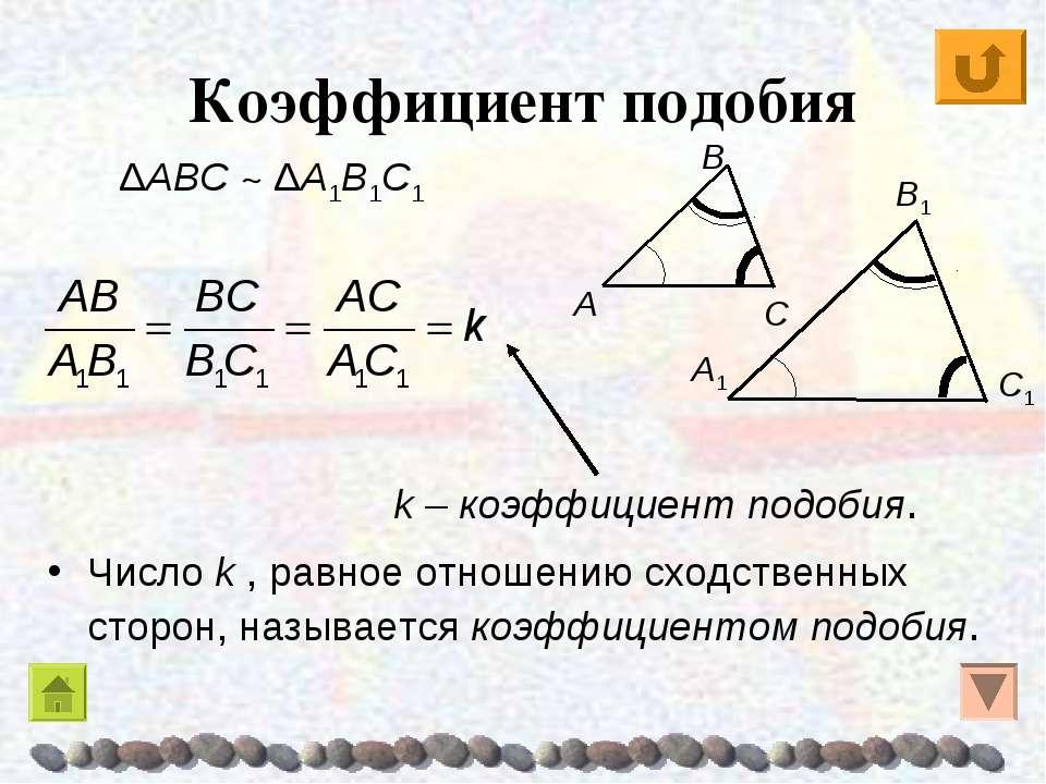Коэффициент подобия Число k , равное отношению сходственных сторон, называетс...