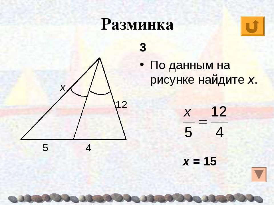 Разминка 3 По данным на рисунке найдите х. х = 15