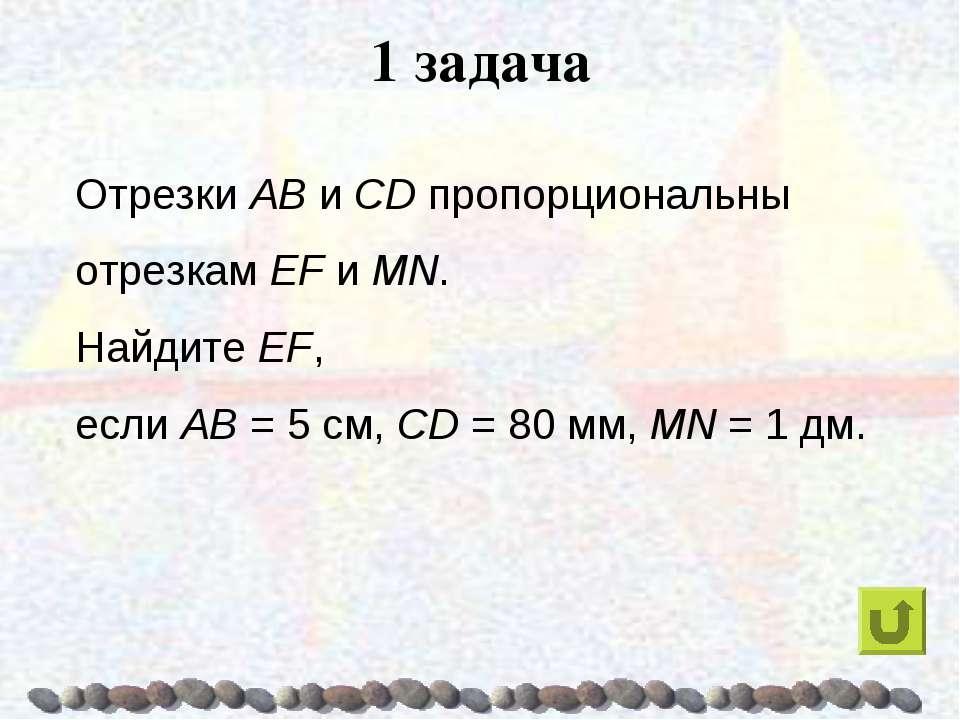1 задача Отрезки AB и CD пропорциональны отрезкам EF и MN. Найдите EF, если A...