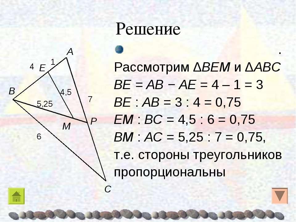 Решение . Рассмотрим ΔBEM и ΔABC BE = AB − AE = 4 – 1 = 3 BE : AB = 3 : 4 = 0...