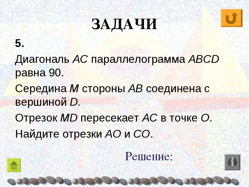 ЗАДАЧИ 5. Диагональ AC параллелограмма ABCD равна 90. Середина M стороны AB с...