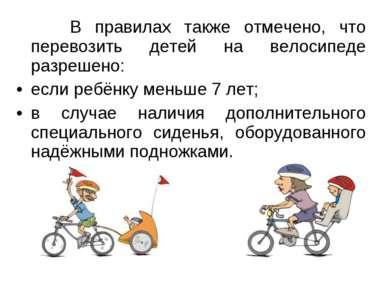 В правилах также отмечено, что перевозить детей на велосипеде разрешено: если...