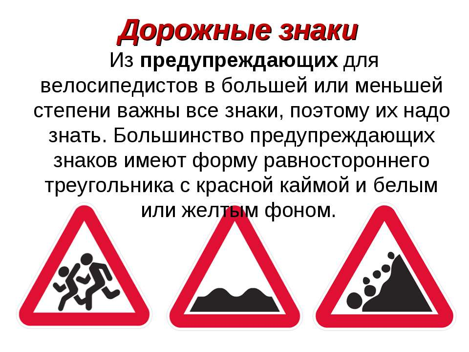 Дорожные знаки Из предупреждающих для велосипедистов в большей или меньшей ст...