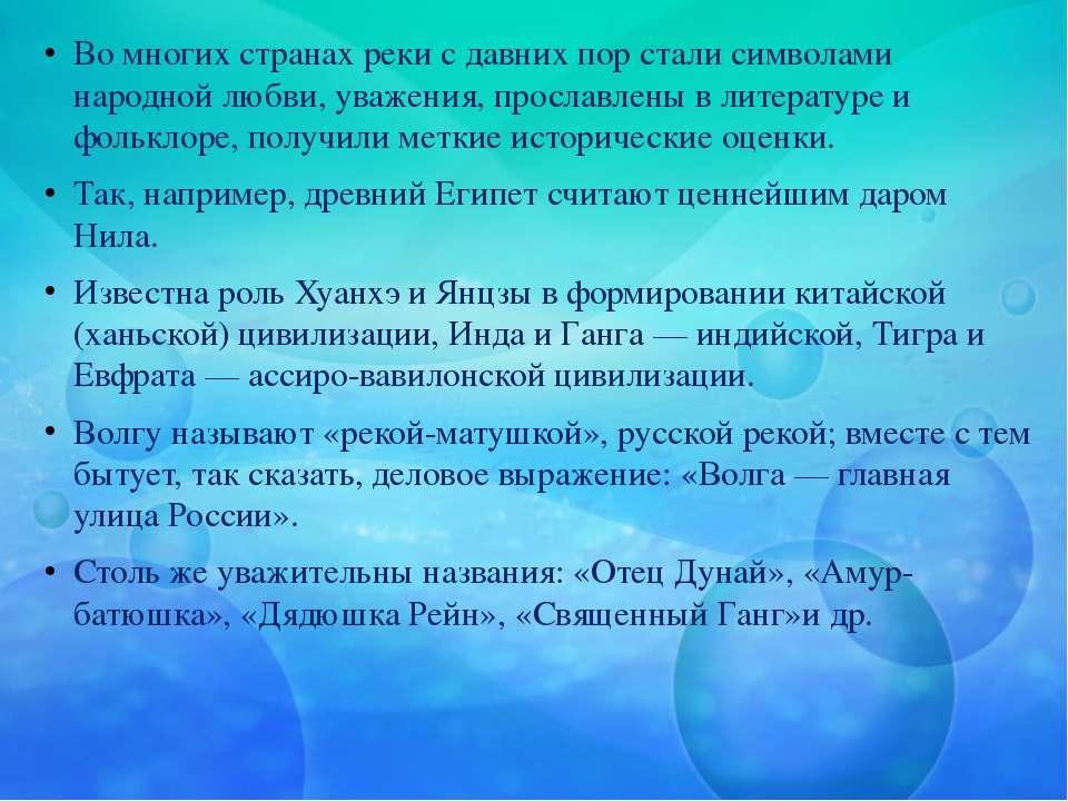 Во многих странах реки с давних пор стали символами народной любви, уважения,...