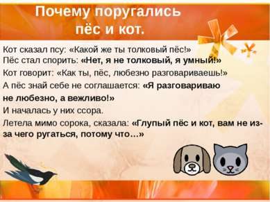 Почему поругались пёс и кот. Кот сказал псу: «Какой же ты толковый пёс!» Пёс ...