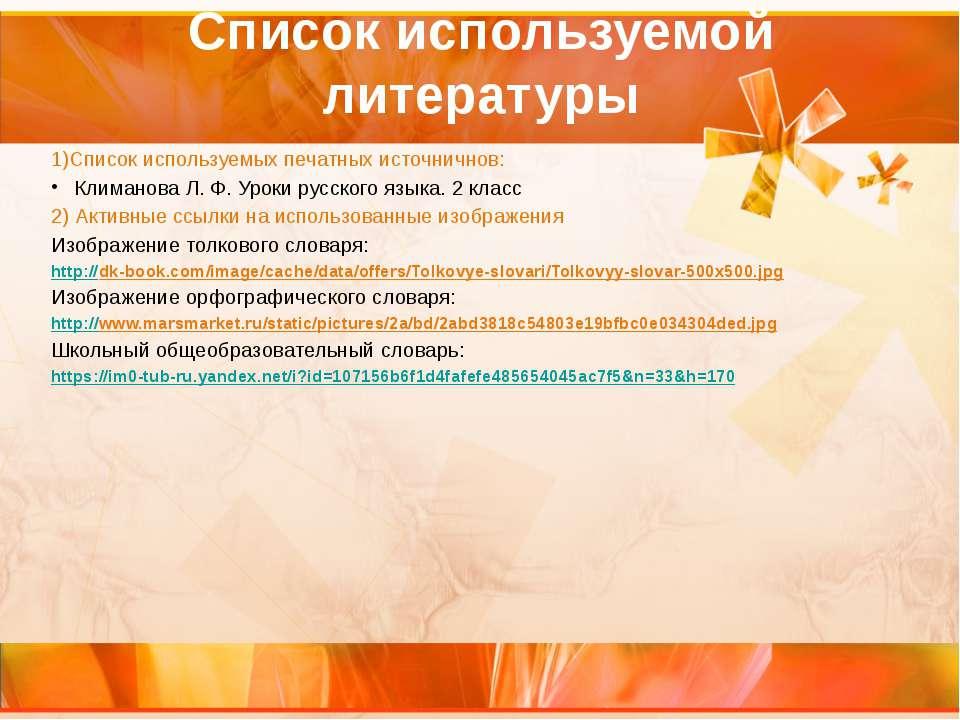 Список используемой литературы 1)Список используемых печатных источничнов: Кл...