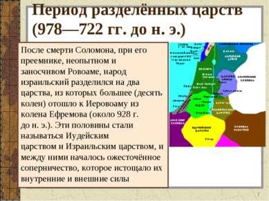 Период разделённых царств (978—722гг. дон.э.) * После смерти Соломона, при...