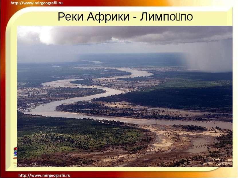 Реки Африки - Лимпо по