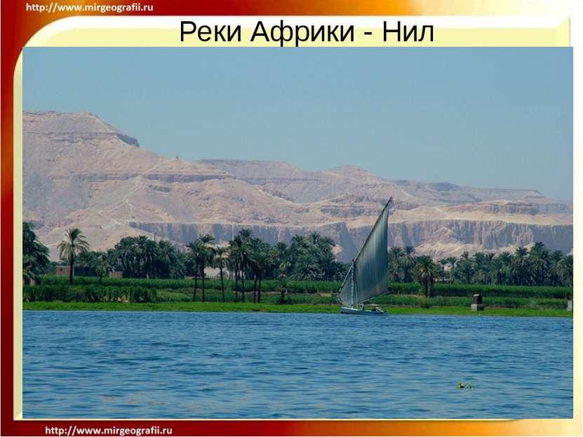 Реки Африки - Нил