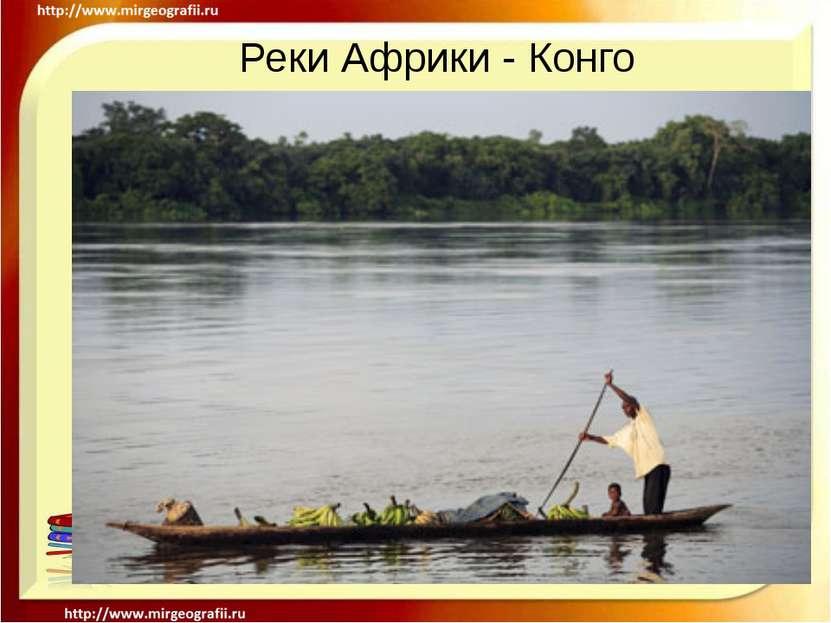 Реки Африки - Конго