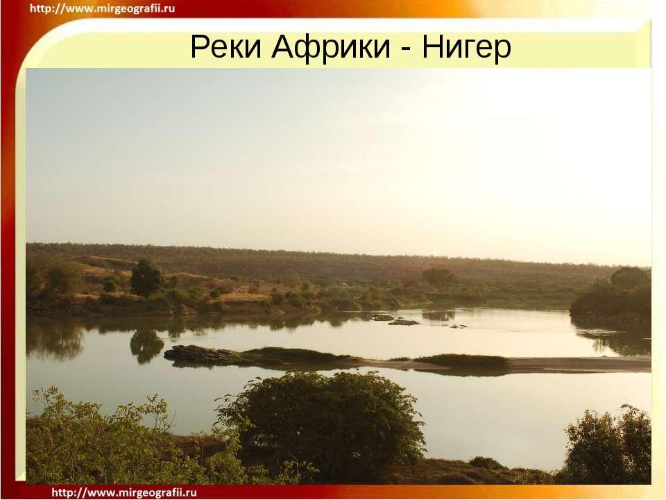 Реки Африки - Нигер