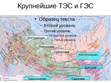 Крупнейшие ТЭС и ГЭС Костромская Сургутская Рефтинская Саянская Красноярская ...