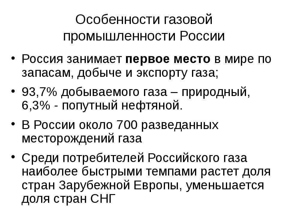 Особенности газовой промышленности России Россия занимает первое место в мире...