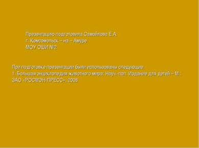 Презентацию подготовила Самойлова Е.А. г. Комсомольск – на – Амуре МОУ ОШИ №2...
