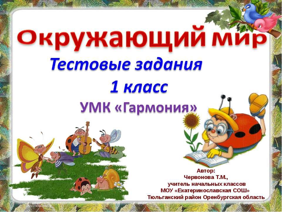 * Автор: Червонова Т.М., учитель начальных классов МОУ «Екатеринославская СОШ...