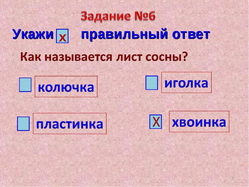 Укажи правильный ответ х *