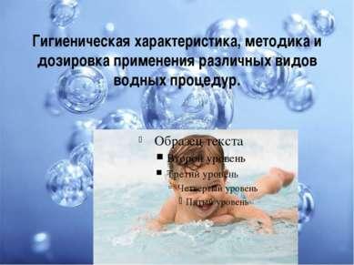 Гигиеническая характеристика, методика и дозировка применения различных видов...