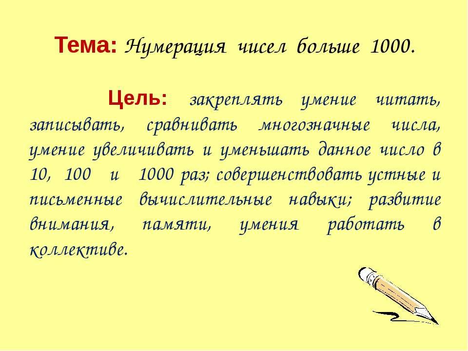 Тема: Нумерация чисел больше 1000. Цель: закреплять умение читать, записывать...