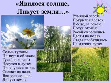 «Явилося солнце, Ликует земля…» Седые туманы Плывут к облакам, Гусей караваны...