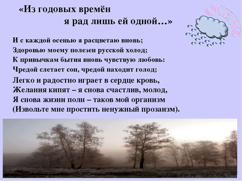 И с каждой осенью я расцветаю вновь; Здоровью моему полезен русской холод; К ...