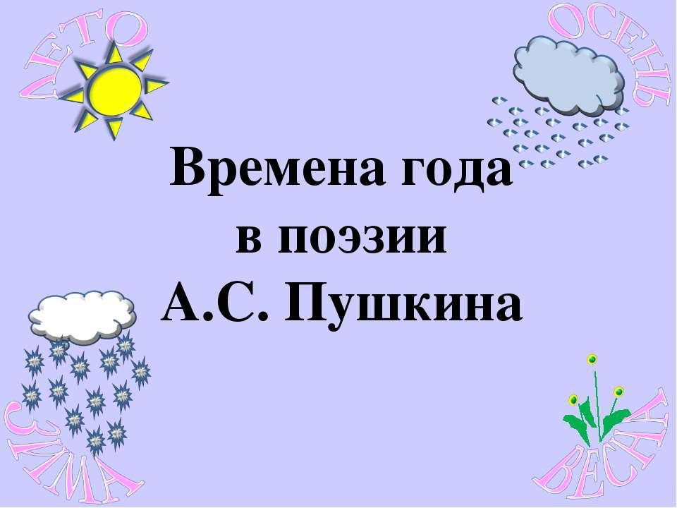 Времена года в поэзии А.С. Пушкина