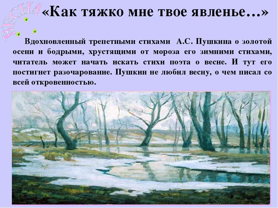 «Как тяжко мне твое явленье…» Вдохновленный трепетными стихами А.С. Пушкина о...