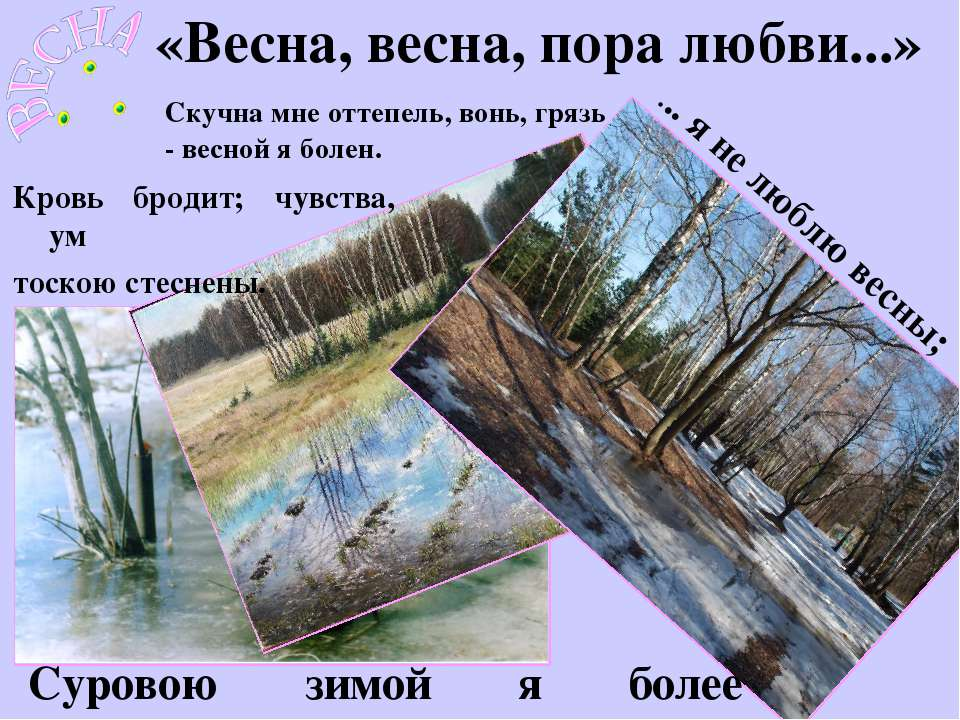 «Весна, весна, пора любви...» Скучна мне оттепель, вонь, грязь - весной я бол...