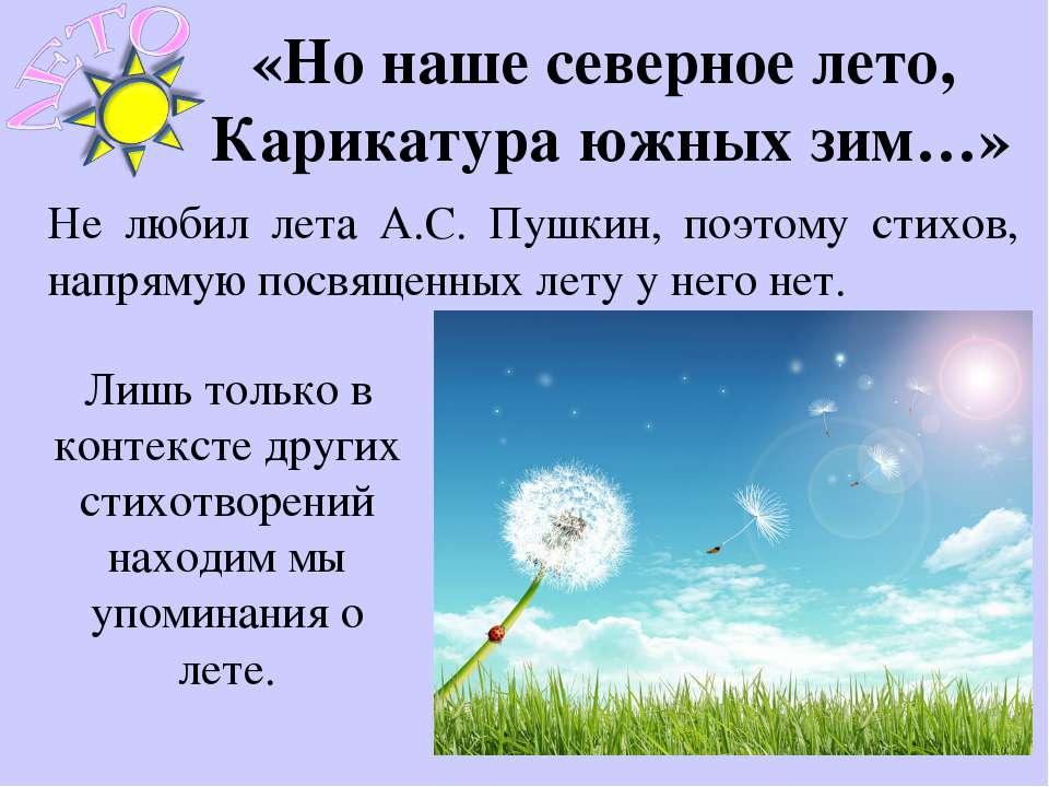 «Но наше северное лето, Карикатура южных зим…» Не любил лета А.С. Пушкин, поэ...
