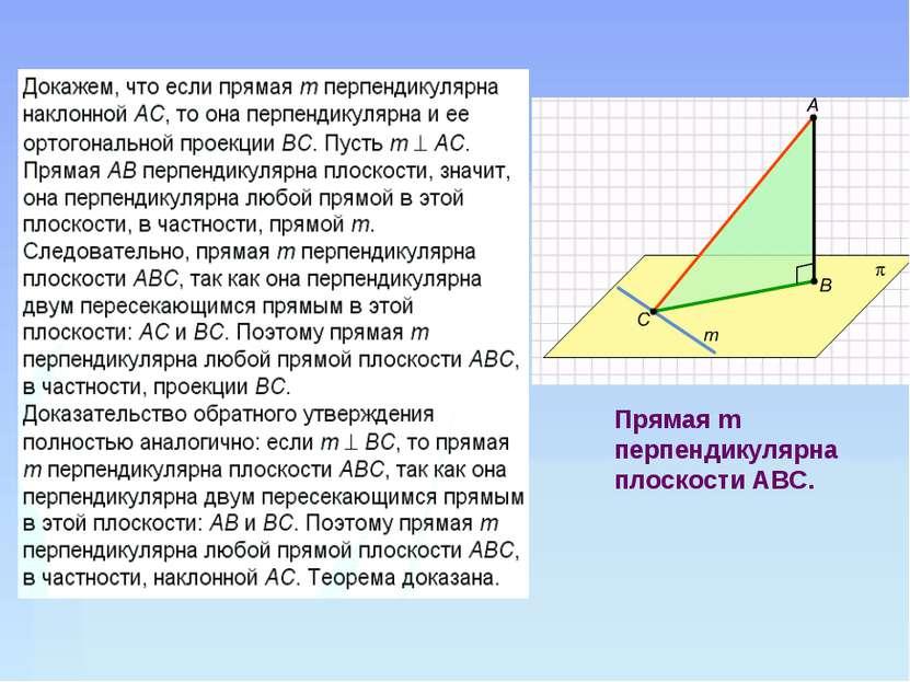 Прямая m перпендикулярна плоскости АВС.