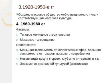 3.1920-1950-е гг Создано массовое общество мобилизационного типа и соответств...