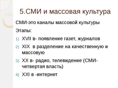 5.СМИ и массовая культура СМИ-это каналы массовой культуры Этапы: XVII в- поя...