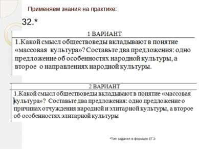 Применяем знания на практике: 32.* *Тип задания в формате ЕГЭ