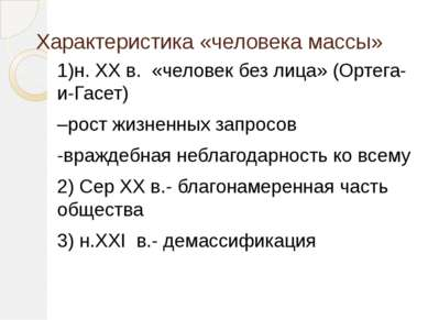 Характеристика «человека массы» 1)н. XX в. «человек без лица» (Ортега-и-Гасет...