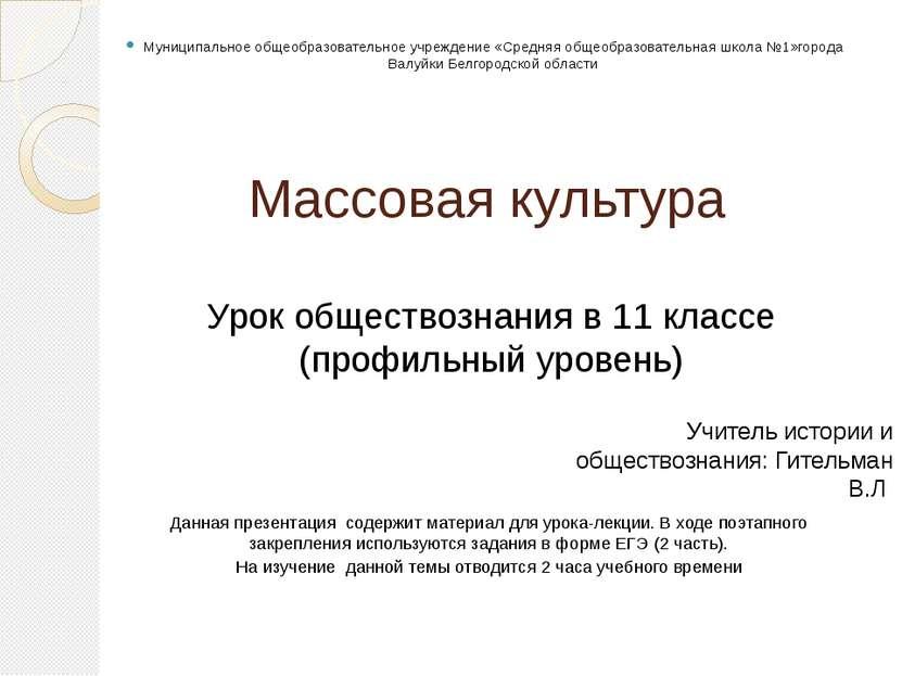 Массовая культура Муниципальное общеобразовательное учреждение «Средняя общео...