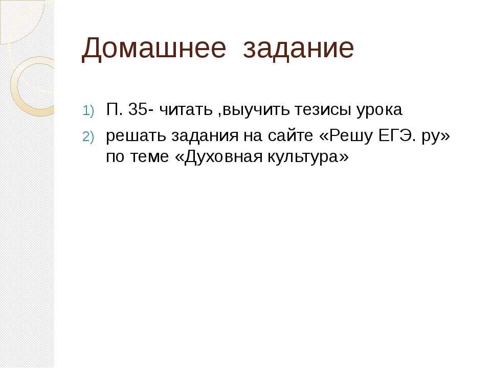 Домашнее задание П. 35- читать ,выучить тезисы урока решать задания на сайте ...
