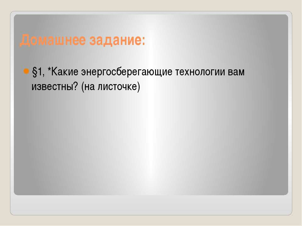 Домашнее задание: §1, *Какие энергосберегающие технологии вам известны? (на л...