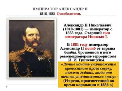 ИМПЕРАТОР АЛЕКСАНДРII 1818-1881 Освободитель АлександрII Николаевич (1818-1...