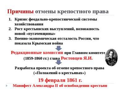 Причины отмены крепостного права Кризис феодально-крепостнической системы хоз...