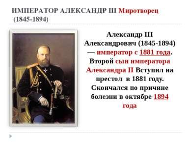 ИМПЕРАТОР АЛЕКСАНДРIII Миротворец (1845-1894) АлександрIII Александрович (1...