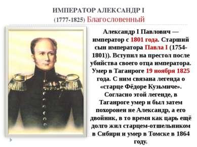 ИМПЕРАТОР АЛЕКСАНДРI (1777-1825) Благословенный АлександрI Павлович — импер...