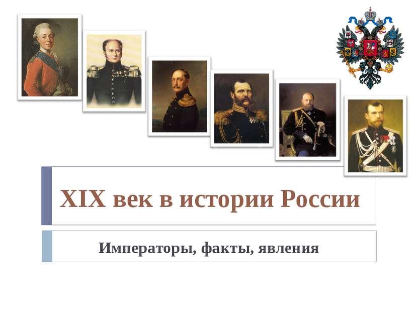 XIX век в истории России Императоры, факты, явления