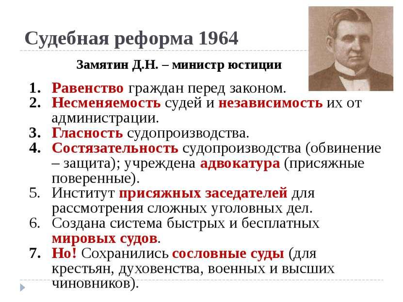 Судебная реформа 1964 Равенство граждан перед законом. Несменяемость судей и ...